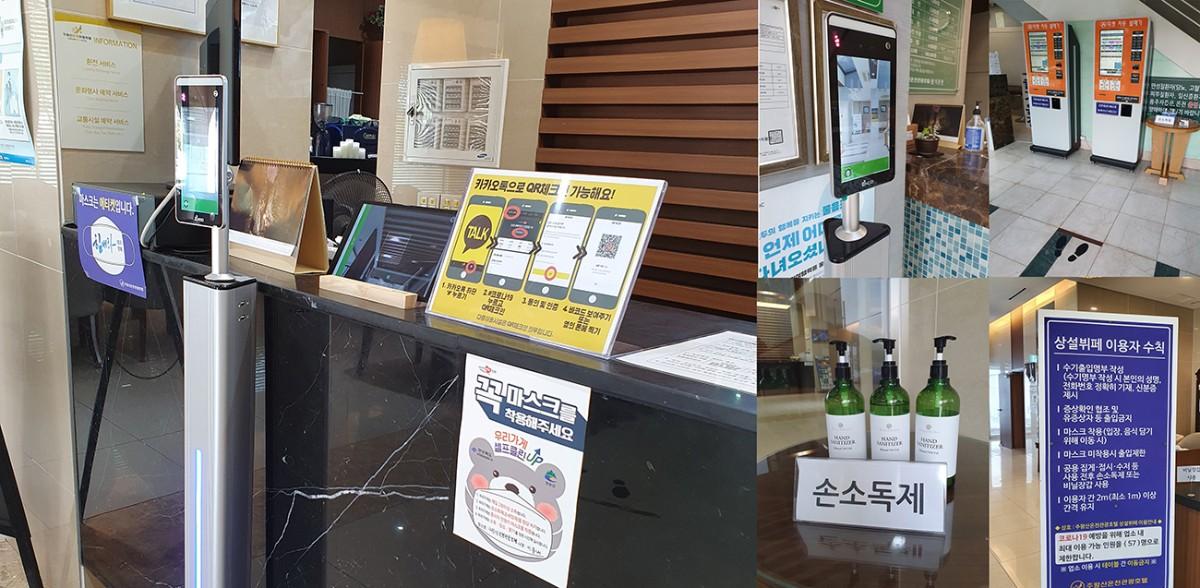 주왕산온천관광호텔 방역강화.jpg